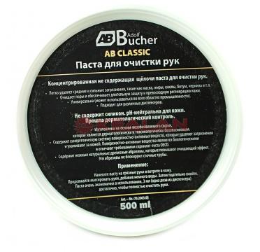 Эффективная паста AB Hand Cleaner Classic для очистки рук от промышленных загрязнений. банка 500 гр AB