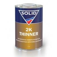 371.1000 SOLID 2K THINNER (фасовка 1000 мл) - растворитель для  2К материалов