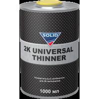 573.1000 SOLID 2K UNIVERSAL THINNER (фасовка 1000 мл) разбавитель для двухкомпонентных материалов