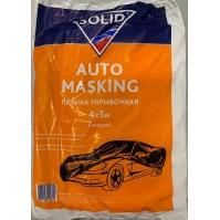 SOLID Auto Masking  пленка укрывочная 4*5м, 7мкм.